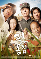 In Love and the War korean movie