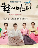 Indomitable Daughters-In-Law korean drama
