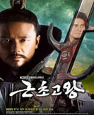 King Geunchogo korean drama