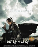 Kingdom of the Wind korean