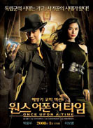 koreanmovie-once-upon-a-time korean