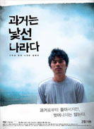 koreanmovie-the-past-is-a-foreign-country korean