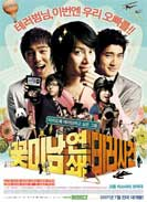 Attack of Pinup Boys korean movie