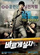 Going by the Block korean movie