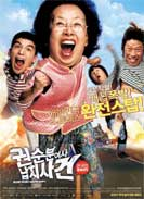 Mission Possible kidnapping grandma k korean movie