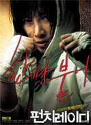 Punch Lady korean movie