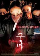 Shadow in the Palace korean movie