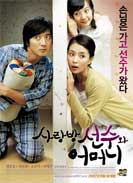 House Guest and my Mother korean movie