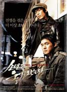 Once upon a Time Seoul korean movie