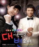 Love and Law korean