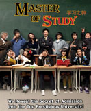 Master of Study korean drama