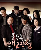 Cutie Pie korean drama