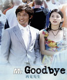 mr.goodbye dvd