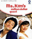 ms. kim's million dollar quest