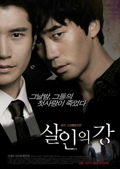 Murder River korean movie