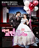 My Princess korean drama
