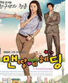 No Limit korean drama
