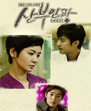 Ob and Gy korean drama