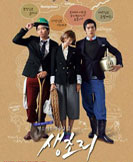 Once Upon a Time in Saeng Cho-ri korean drama