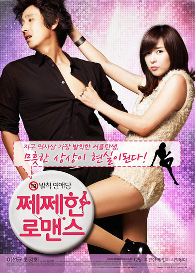 The Petty Love Affair korean movie