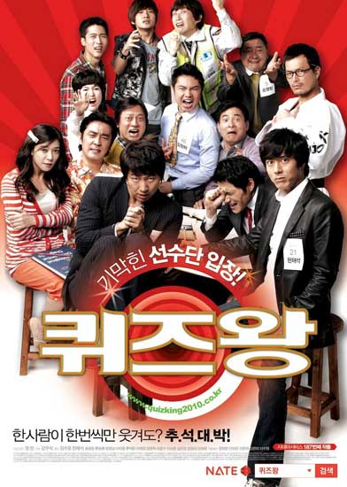 Quiz King - 2010 korean movie