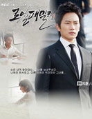 Royal Family korean drama