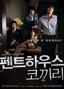 Searching for the Elephant korean movie