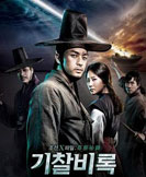 Joseon X-Files :Secret Investigation Record korean drama