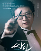 Sign korean drama