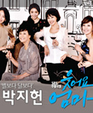 Smile, Mom korean drama