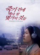 Something to do Before Dying korean movie