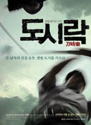 The Code of a Duel korean movie