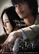 The Day Before korean movie