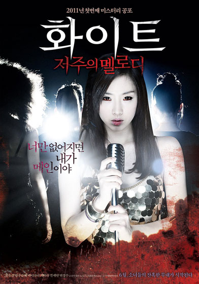 White The Melody of the Curse korean movie