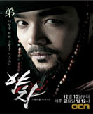 Yaksha korean drama