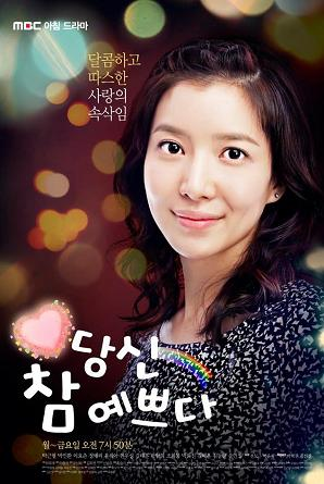 You are So Pretty korean drama