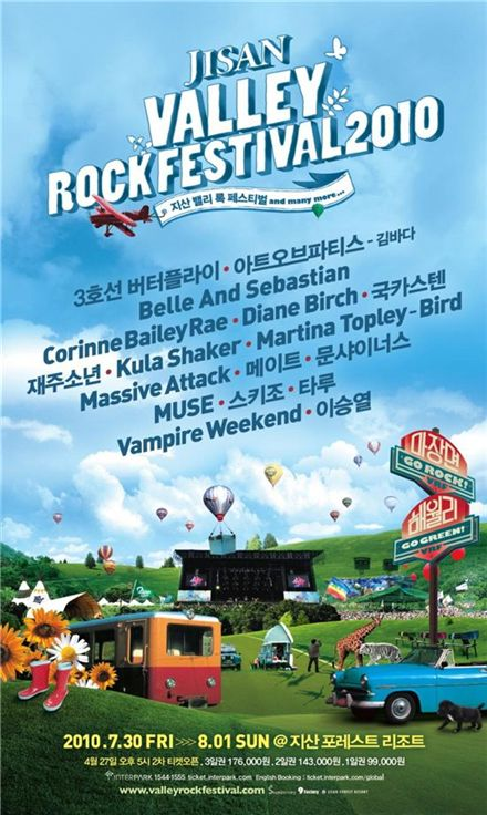 2nd line up for Jisan Valley Rock Fest revealed