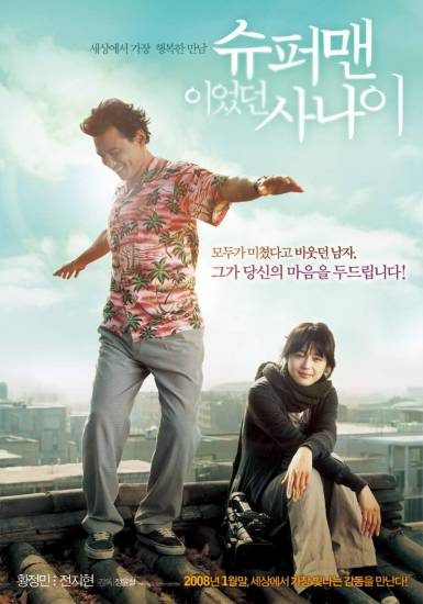 koreanmovie-a-man-once-a-superman
