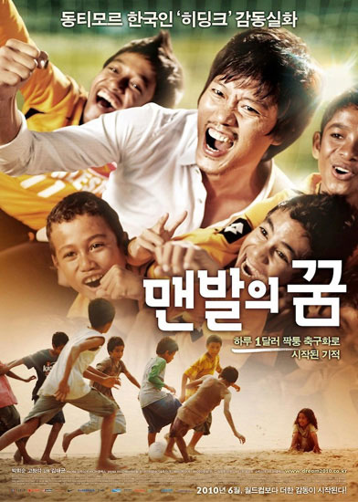 Barefoot Dream korean movie