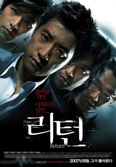 Return korean movie