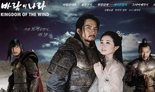 kingdom-of-the-wind-korean drama