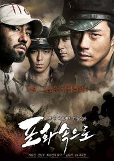 71-Into the Fire  korean movie
