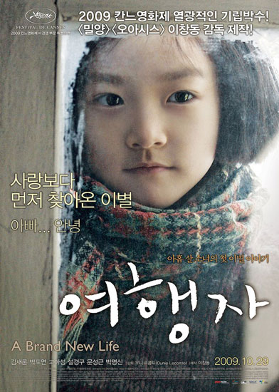 A Brand New Life korean movie