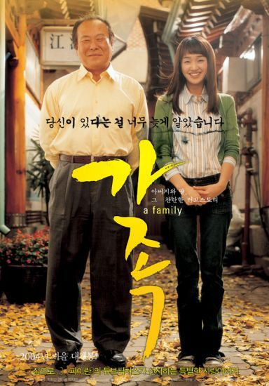 A family korean movie