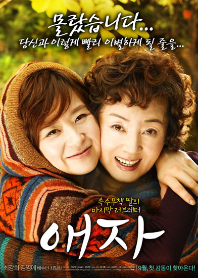 Ae ja korean movie