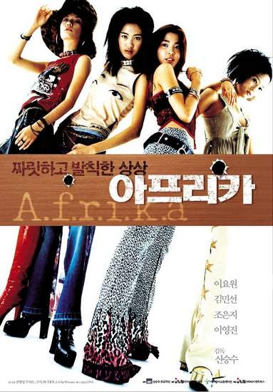A.f.r.i.k.a korean movie