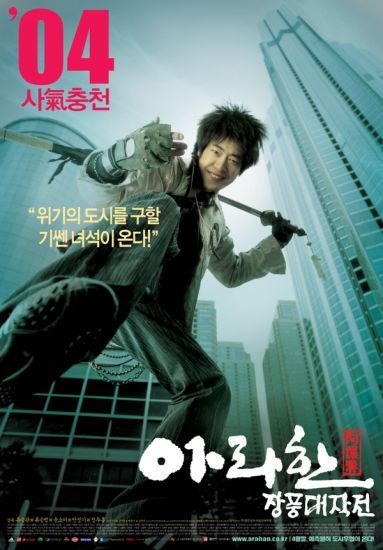 Arahan korean movie