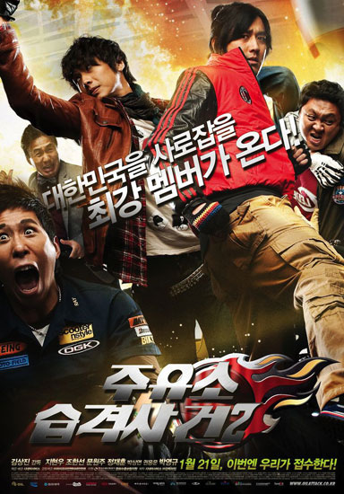 Attack the Gas Station 2 korean movie