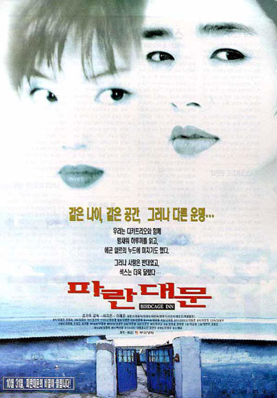 Birdcage Inn korean movie