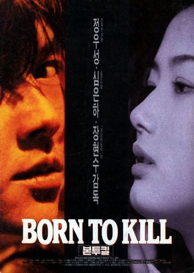 Born To Kill korean movie